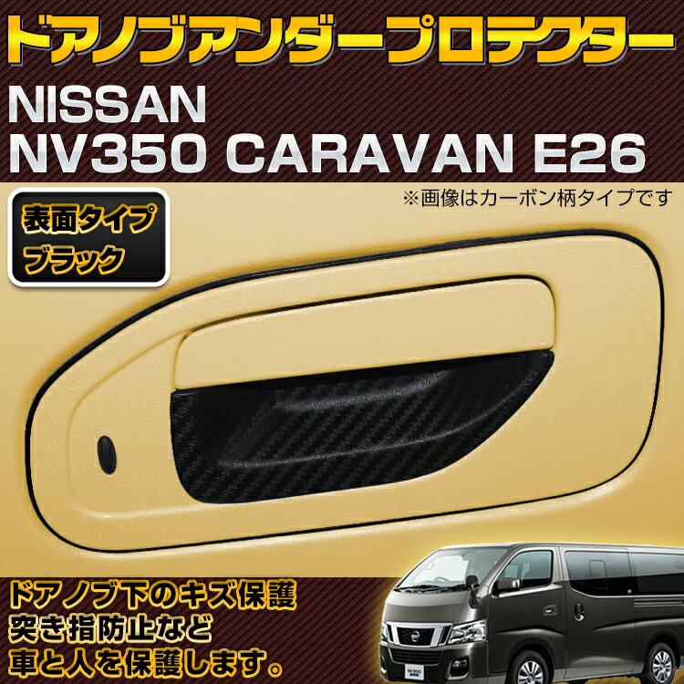 ドアノブアンダーカバー NV350 CARAVAN キャラバン E26 ニッサン NISSAN 保護 キズ 防止 爪先 欠け防止 ブラック エクステリア パーツ カーボン柄 ドレスアップ カスタムパーツ プロテクター スマートエントリー 未装着 なし 30分