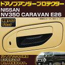ドアノブアンダーカバー NV350 CARAVAN キャラバン E26 ニッサン NISSAN 保護 キズ 防止 爪先 欠け防止 ブラック エクステリア パーツ...