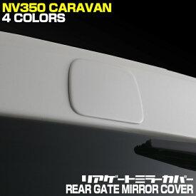 NV350 キャラバン E26 前期 後期 ナロー ワイド リアアンダーミラーホールカバー 標準車 バックミラー バックカメラ パーツ 30分 K23 KBE KH3 QAB K51