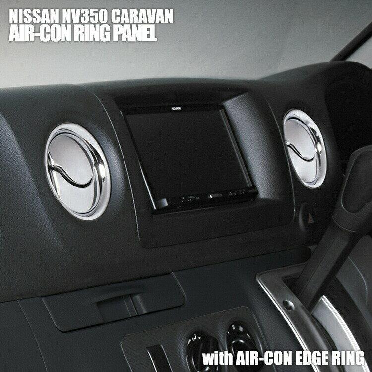 インテリアパーツ 内装 パネル ニッサン キャラバン NV350 E26 シルバー 8ピース エアコンダクト ベゼルパネル メタリックシルバー カーボン調 カスタムパーツ カスタマイズ メタリック 30分