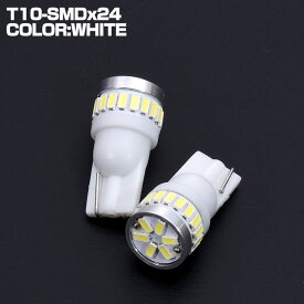 送料無料 CX-3 DK系 マツダ MAZDA LED バルブ T10 SMD24 ウェッジ球 ホワイト ポジション ナンバー ライセンス 2個セット