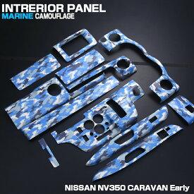 NV350 キャラバン E26 ワイド車 前期 インテリアパネル 内装 パネル ブルーカモフラ グリーンカモフラ 10ピース ドレスアップ カスタムパーツ