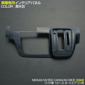 NV350 キャラバン ワイド車 オートエアコン装着車用 インテリアパネル 1ピース 黒木目 ピアノブラック 茶木目 カーボン柄