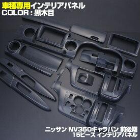 インテリアパネル ニッサン NV350 キャラバン 標準 ナロー車 15ピース インテリア 内装 パネル 黒木目 ピアノブラック カーボン柄 NISSAN E26 CARAVAN ドレスアップ カスタム 前期 後期
