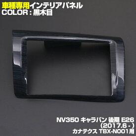 NV350 キャラバン 後期 インテリアパネル ニッサン 1ピース インテリア 内装 パネル 黒木目 茶木目 ピアノブラック 立体 カーボン柄 NISSAN E26 CARAVAN センター ナビ 8インチ カナテクス TBX-N001用