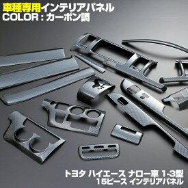 インテリアパネル トヨタ ハイエース レジアスエース 200系 標準 ナロー車 15ピース 内装 パネル インテリア パーツ 1型 2型 3型 カーボン調 ドレスアップ カスタムパーツ