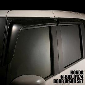 ホンダ N-BOX JF3/4 (2017.5-) ドアバイザー 雨よけ バイザー 換気 金具付 両面テープ 付属 フロント リア 4枚 セット ウィンドウ エヌ ボックス HONDA 現行