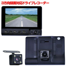 3方向同時録画対応 ドライブレコーダー あおり運転 危険運転 ドラレコ 録画 FHD 1080 AVI 吸盤