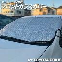 凍結防止シート 霜 雪 雨 フロントガラス 落葉対策 車サンシェード SUV車 普通車 軽自動車