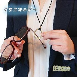 リアルレザー(鹿革)使用 グラスホルダー 眼鏡ホルダー ブラウン 調整可能 リーディンググラス サングラス おしゃれ きれい ネックレス ペンダント 変形型トップ シルバー