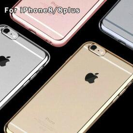 【メール便発送】全4色 携帯ケース クリアー ihone8/iphone8plus アイフォンケース アイフォンカバー プラスチックケース プラスチックカバー TPU ソフトタイプ case cover シンプル