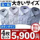長袖ワイシャツ 4枚セット 大きいサイズ メンズ VARCHERO ボタンダウン【数量限定】【秋冬新作】azn-2