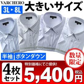 大きいサイズ メンズ VARCHERO 半袖 ワイシャツ 4枚セット ボタンダウン 数量限定 春夏新作 azh-2