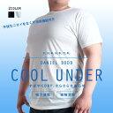 半袖 下着 大きいサイズ メンズ DANIEL DODD 吸汗速乾 クールアンダー クルーネック 半袖肌着 azu-15101