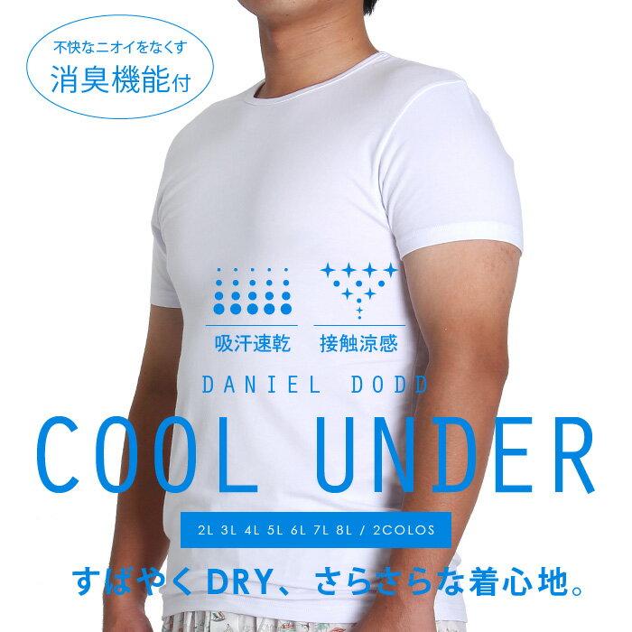 大きいサイズ メンズ 吸汗速乾 接触涼感 クールアンダー クルーネック半袖肌着 azu-16101