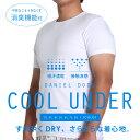 【送料無料】【大きいサイズ】【メンズ】吸汗速乾 接触涼感 クールアンダー クルーネック半袖肌着 azu-16101