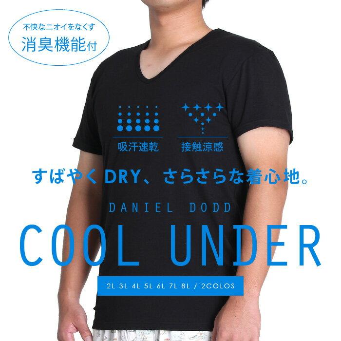 半袖 下着 大きいサイズ メンズ Vネック 半袖 肌着 吸汗速乾 接触涼感 クールアンダー azu-16102