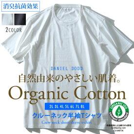 【大きいサイズ】【メンズ】DANIEL DODD オーガニックコットン クルーネック半袖肌着 消臭抗菌 azu-1800