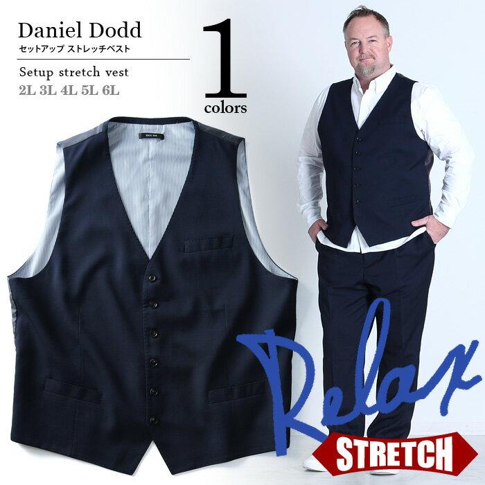 【送料無料】【大きいサイズ】【メンズ】DANIEL DODD セットアップ ストレッチベスト azvst-1708
