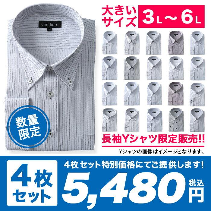 【大きいサイズ】【メンズ】VARCHERO 長袖ワイシャツ アラカルト 4点セット【レギュラー】【ボタンダウン】【数量限定】az-9c-a