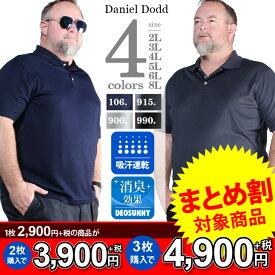 【まとめ割】 大きいサイズ メンズ DANIEL DODD 無地 半袖 スポーツ ポロシャツ 吸汗速乾 azpr-009008