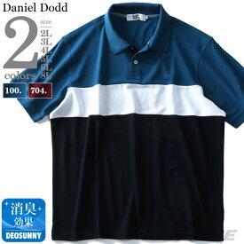 大きいサイズ メンズ DANIEL DODD 切替 半袖 ポロシャツ 春夏新作 azpr-1902123