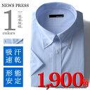 【大きいサイズ】【メンズ】NEWS PRESS 半袖ワイシャツ 形態安定加工 ボタンダウンシャツ ehnp90-10