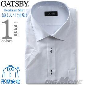 2点目半額 大きいサイズ メンズ GATSBY 半袖 ワイシャツ レギュラー ワイド 消臭 デオドラント 形態安定 hgr92000-1