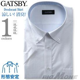 2点目半額 大きいサイズ メンズ GATSBY 半袖 ワイシャツ ボタンダウン 消臭 デオドラント 形態安定 hgr92000-2