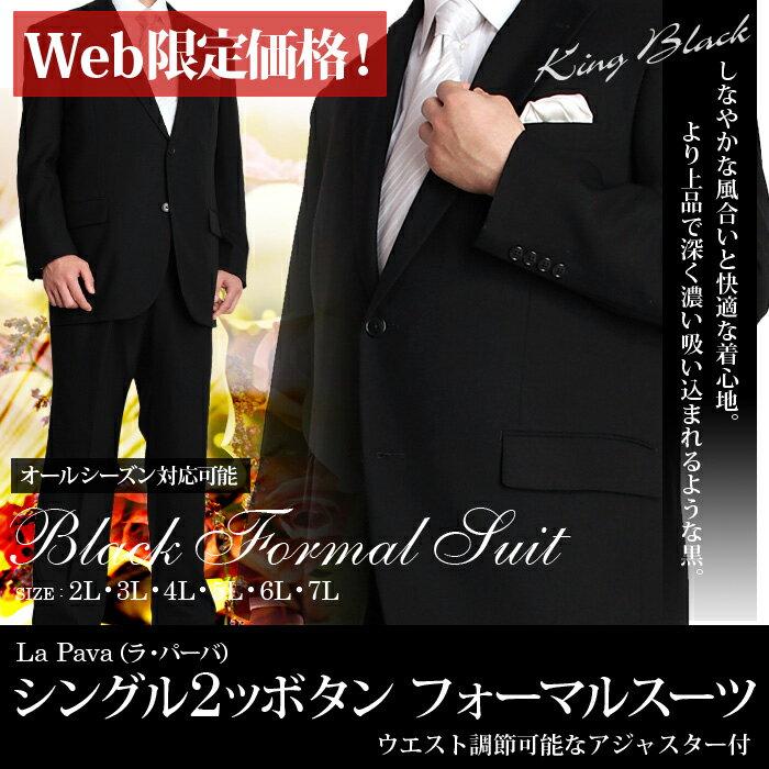 礼服 メンズ 大きいサイズ【送料無料】La Pava(ラ・パーバ) シングル 2ツボタン アジャスター付 フォーマルスーツ ブラック フォーマル 結婚式 喪服 冠婚葬祭 1500