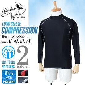 【大きいサイズ】【メンズ】Bowerbirds Works 長袖コンプレッション azt-009001