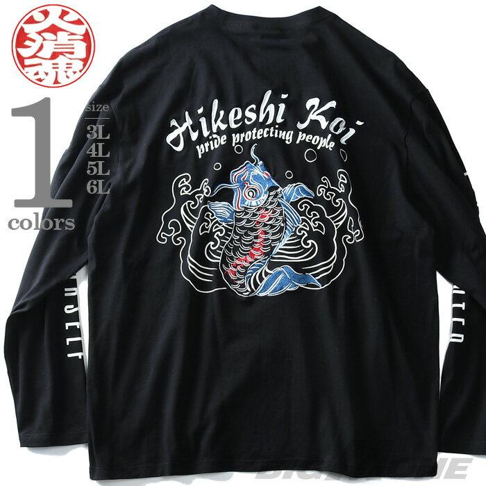 【大きいサイズ】【メンズ】火消魂(ヒケシタマシイ) 昇り鯉ロングTシャツ【秋冬新作】738121