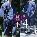 【送料無料】【大きいサイズ】【メンズ】流行屋 しじら織り甚平 azjin-1602117