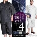 【大きいサイズ】【メンズ】流行屋 しじら織り甚平【春夏新作】azjin-1702119