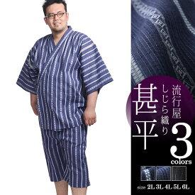 大きいサイズ メンズ 流行屋 しじら織り 甚平 春夏新作 azjin-1902142