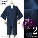 大きいサイズ メンズ DANIEL DODD ワッフル 甚平 春夏新作 azjin-210201