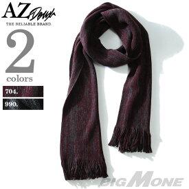 【大きいサイズ】【メンズ】AZ DEUX ロングマフラー azsc-180602