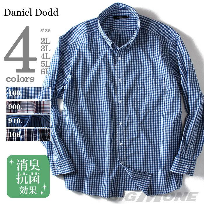 【送料無料】大きいサイズ メンズ DANIEL DODD 消臭テープ付 長袖先染めボタンダウンシャツ azsh-160101 父の日無料ラッピング