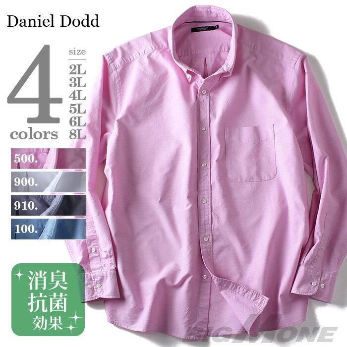 【送料無料】【大きいサイズ】【メンズ】DANIEL DODD 消臭テープ付 長袖無地オックスフォードボタンダウンシャツ azsh-160102