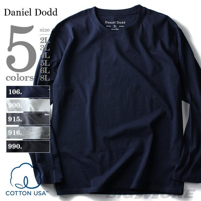 【タダ割】【送料無料】【大きいサイズ】【メンズ】DANIEL DODD 無地クルーネックロングTシャツ azt-160101