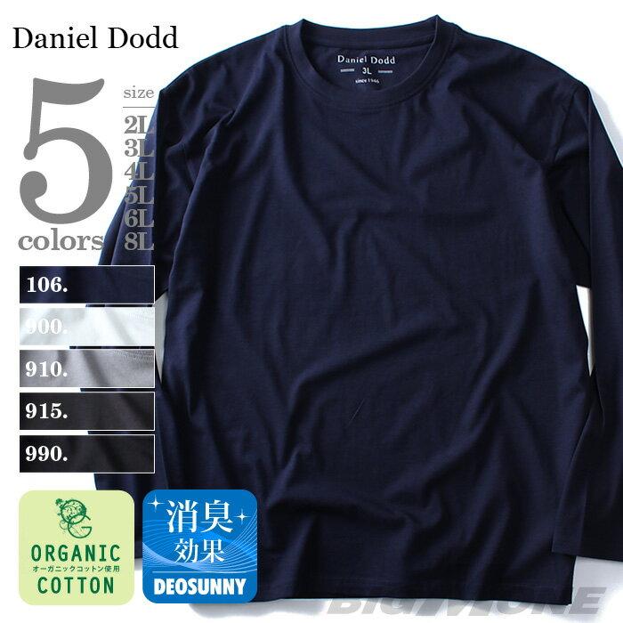 【タダ割】【大きいサイズ】【メンズ】DANIEL DODD オーガニック 無地クルーネックロングTシャツ azt-160401