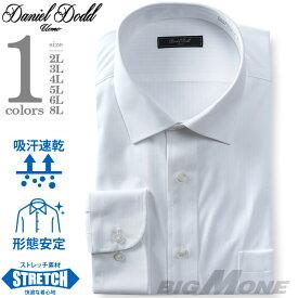 2点目半額 大きいサイズ メンズ DANIEL DODD ノーアイロン 形態安定 長袖 ワイシャツ セミワイドカラー 吸水速乾 ストレッチ 日本製生地使用 秋冬新作 kcr93000-2