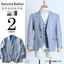 テーラードジャケット 大きいサイズ メンズ 麻100% リネン サマージャケット クールビズ SARTORIA BELLINI azjk-1703