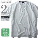 【送料無料】【大きいサイズ】【メンズ】DANIEL DODD 異素材ヘンリーネック半袖Tシャツ azt-160283