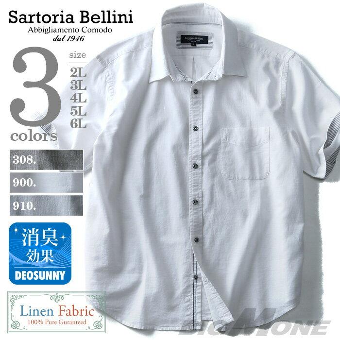 大きいサイズ メンズ SARTORIA BELLINI 半袖綿麻無地レギュラーシャツ azsh-170214 父の日無料ラッピング