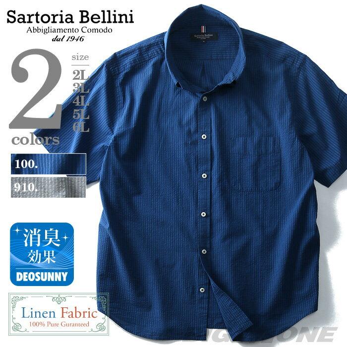 大きいサイズ メンズ SARTORIA BELLINI 半袖綿麻無地ボタンダウンシャツ azsh-170215 父の日無料ラッピング