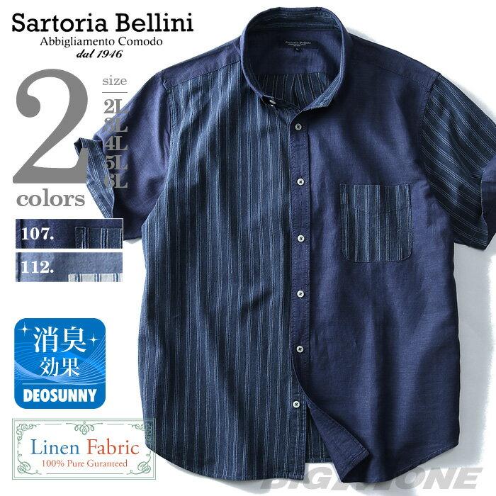 大きいサイズ メンズ SARTORIA BELLINI 半袖綿麻ギミック配色ボタンダウンシャツ azsh-170219 父の日無料ラッピング