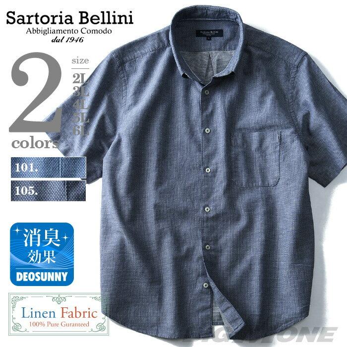 大きいサイズ メンズ SARTORIA BELLINI 半袖刺し子ドビーボタンダウンシャツ azsh-170217 父の日無料ラッピング