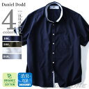 【広告の品】【大きいサイズ】【メンズ】DANIEL DODD オックスフォード半袖ボタンダウンシャツ オーガニックコットン…