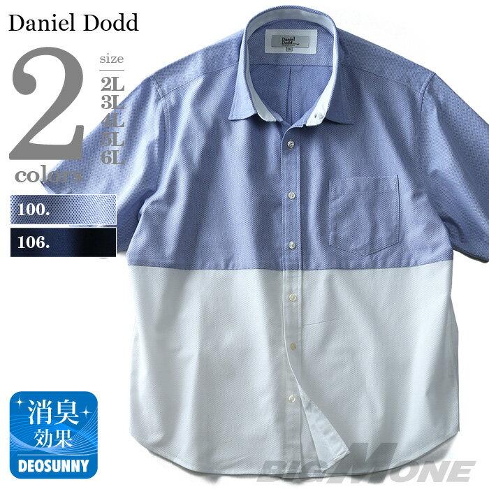半袖カラミバイカラーシャツ 大きいサイズ メンズ DANIEL DODD 【春夏新作】azsh-180230 父の日無料ラッピング